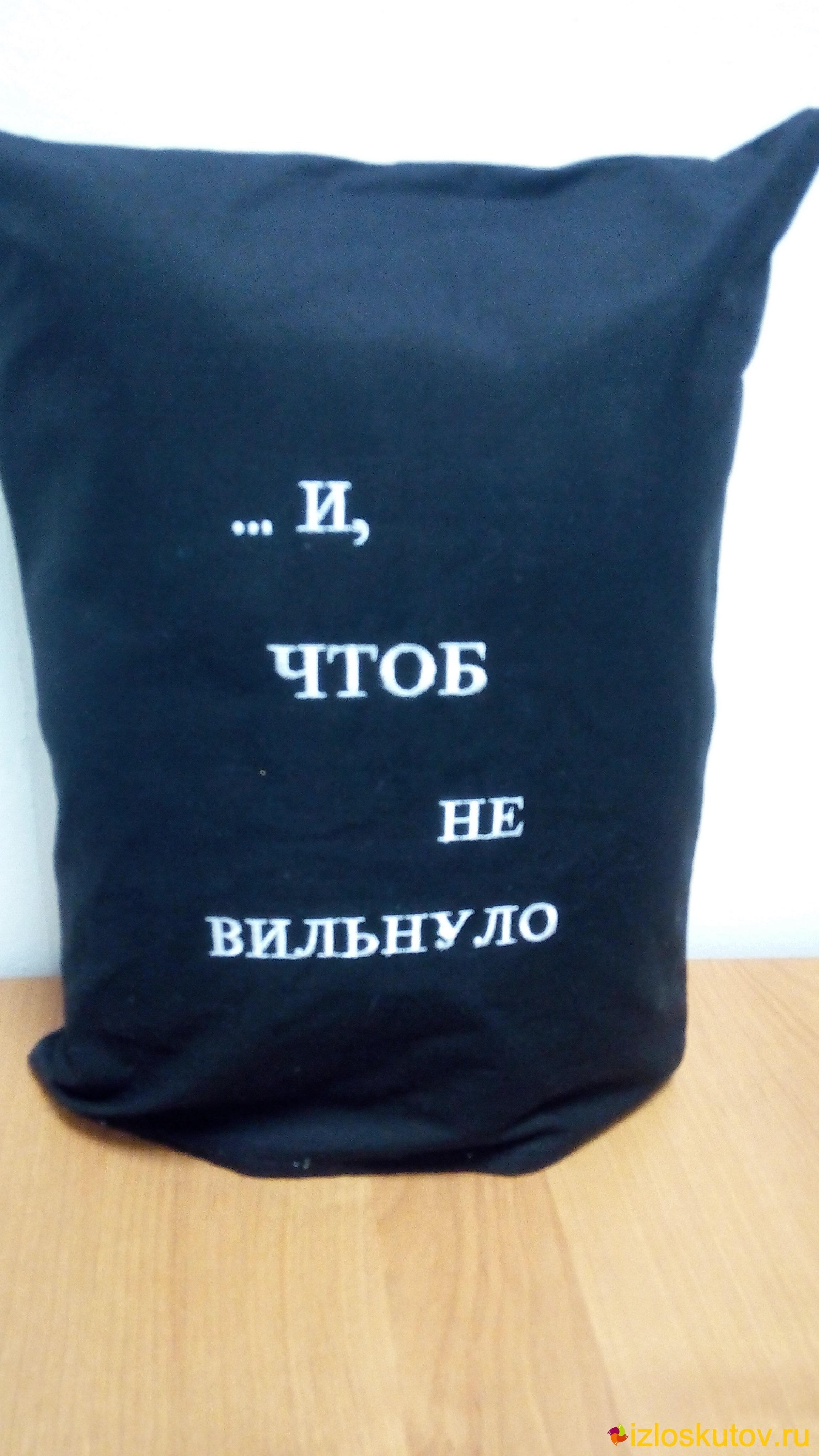 """Наволочка """"Чтоб не вильнуло…"""" № 101"""