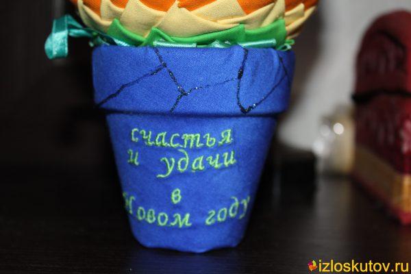 """Ёлочная игрушка """"Сюрприз в горшочке"""" № 234"""