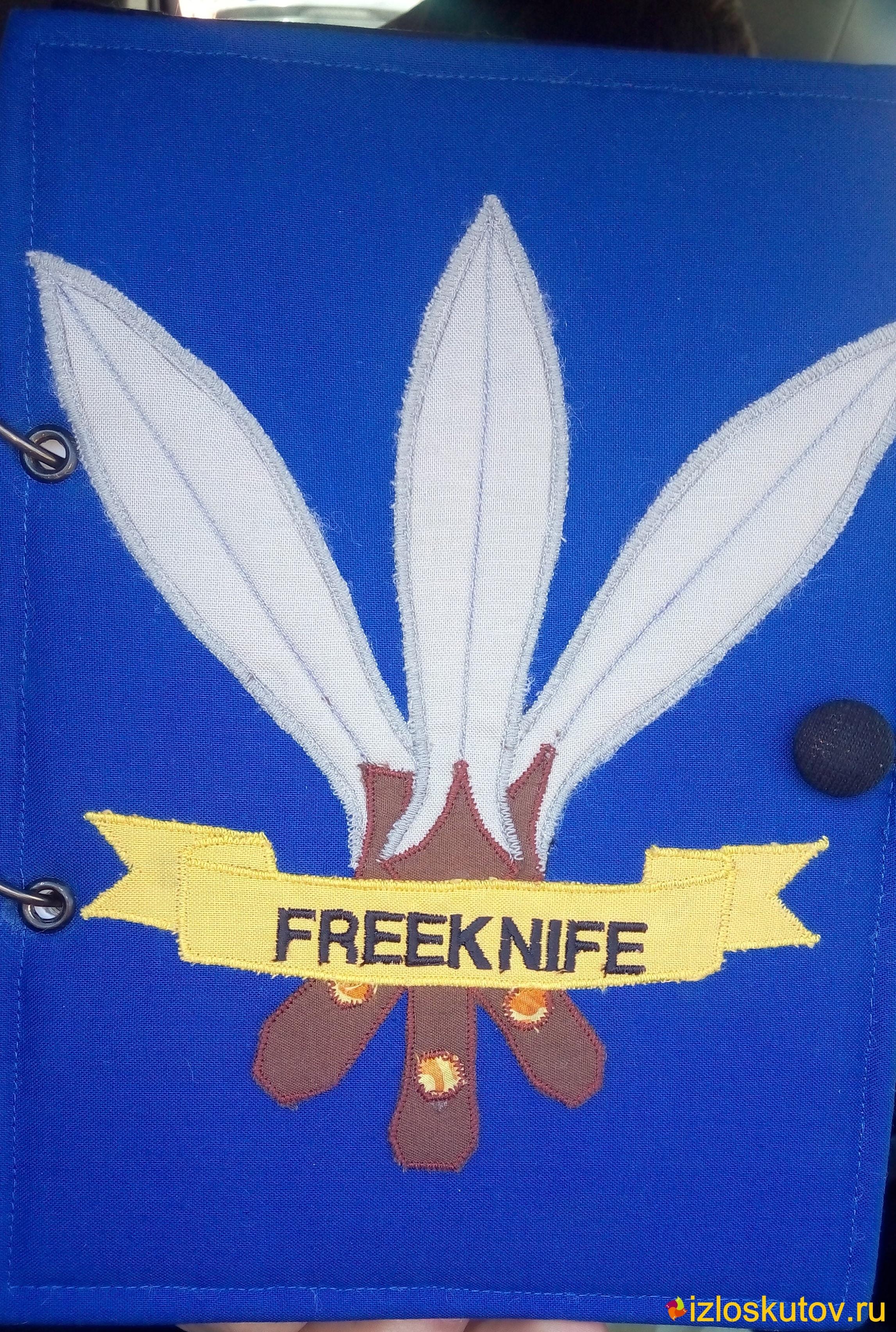 """Блокнот для записей """"Freeknife"""" № 49"""