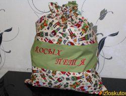 """Мешочек для подарков """"Для Пети"""" №9"""