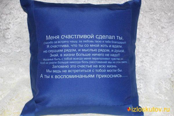"""Лоскутная наволочка """"Послание"""" № 357"""