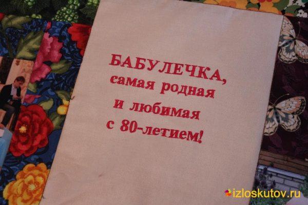 """Лоскутное покрывало с фото """"Бабулечке 80"""" № 462"""