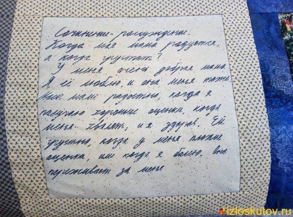 """Лоскутное покрывало с фото """"Гнездо Голубевых"""" № 696"""