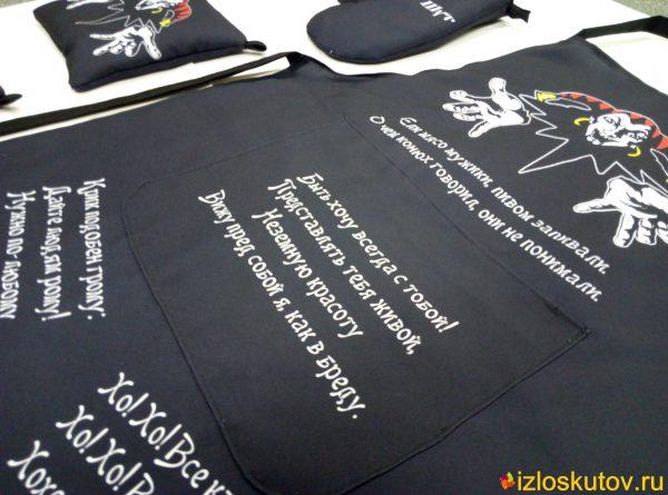 "Фартук ""Король и шут"" № 530"