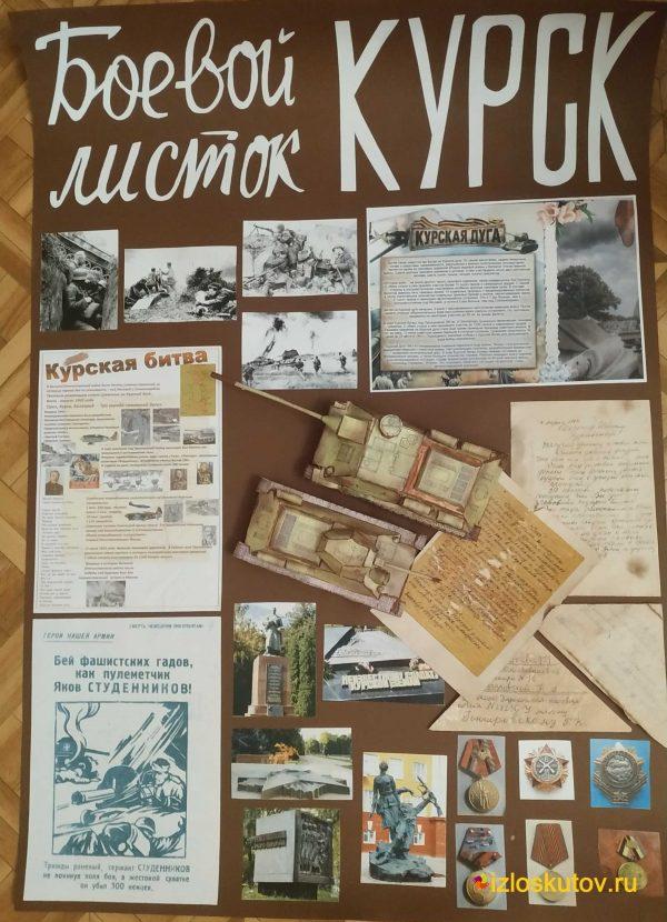 """Плакат """"""""Боевой листок """"Курск"""""""" № 887"""